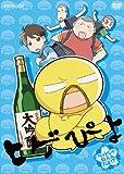 ヒゲぴよ 2/ペットじゃねえんだよ!? [DVD]
