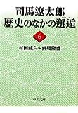 司馬遼太郎 歴史のなかの邂逅〈6〉村田蔵六~西郷隆盛 (中公文庫)