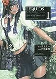 レキオス 1 (ヤングガンガンコミックス)