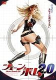ジェーン・ボム 2.0 [DVD]