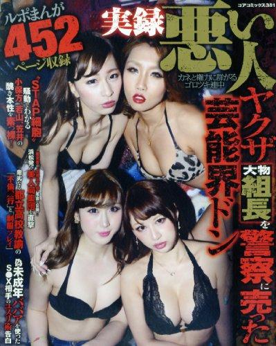 実録悪い人 カネと権力に群がるゴロツキ連中 (コアコミックス381)