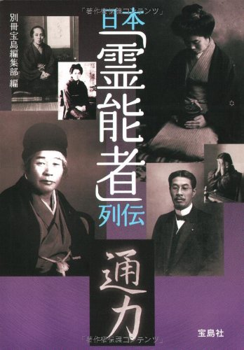 日本霊能者列伝 (宝島SUGOI文庫)