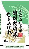 【精米】宮城県登米市産 特別栽培米 白米 ひとめぼれ10kg 平成27年産