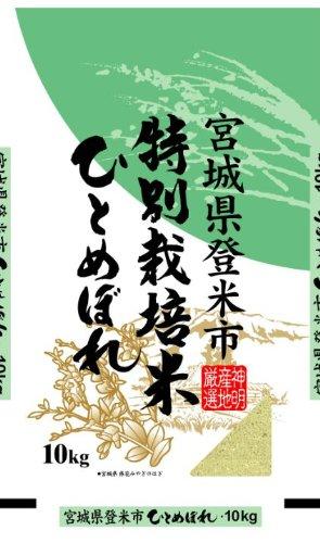 【精米】宮城県登米市産 特別栽培米 白米 ひとめぼれ10kg