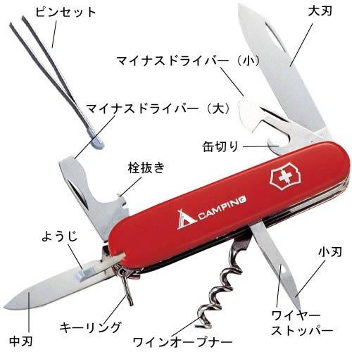 【スイス お土産】ビクトリノックス・アーミーナイフ(スイス 雑貨)