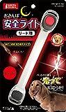 マルカン おさんぽ安全ライト リード用 レッド 犬用 DP-655