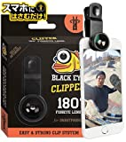 BLACK EYE ブラックアイ | CLIPPER クリッパー180° スマートフォン カメラ 魚眼レンズ [正規品]