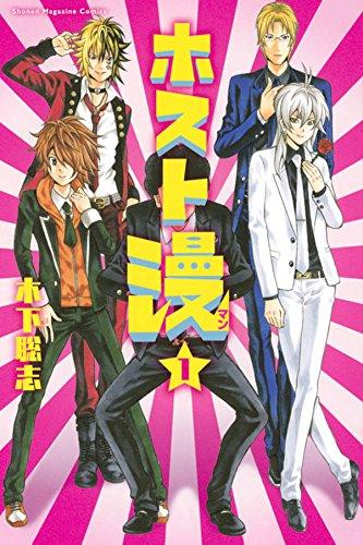 ホスト漫(1) (講談社コミックス)