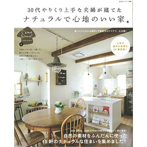 30代やりくり上手な夫婦が建てた ナチュラルで心地のいい家 (私のカントリー別冊 Come Home!HOUSING 6)