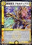 聖霊龍王 アルカディアスD(セイレイリュウオウ アルカディアスディー)(ベリーレア) デュエルマスターズ 龍の祭典!ドラゴン魂フェス!!(DMX17)シングルカード