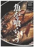 魚を喰らう (ORANGE PAGE BOOKS 男子厨房に入る)