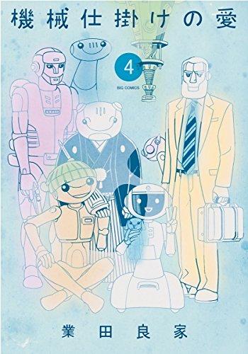 機械仕掛けの愛 4 (ビッグ コミックス)