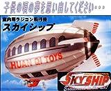 ラジコン飛行船「エアーシップ」