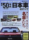 昭和50年代日本車のすべて (モーターファン別冊)
