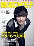 韓流CM王子 (COSMIC MOOK)(DVD付) (COSMIC MOOK)