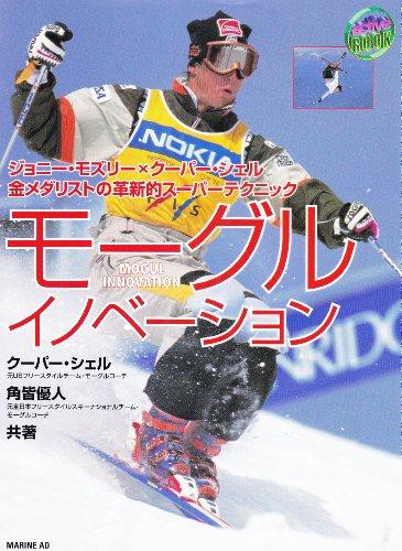 モーグルイノベーション―ジョニー・モズリーの革新的スーパーテクニック (アクティブブック・シリーズ)