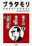 ブラタモリ (2) 富士山 東京駅 真田丸スペシャル(上田・沼田) ランキングお取り寄せ