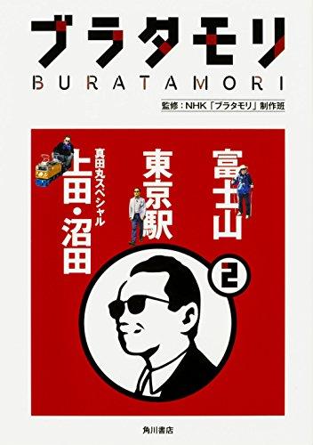 ブラタモリ (2) 富士山 東京駅 真田丸スペシャル(上田・沼田) -