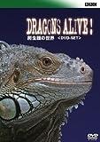 BBC 爬虫類の世界 DVD-SET