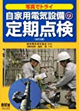 img - for Periodic inspection of the tri-private electrical equipment in the photo (2012) ISBN: 4274503992 [Japanese Import] book / textbook / text book