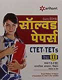 CTET & Tets Solved Papers Paper-2 Class 6-8: Samajik Addhyan Shikshak Ke Liye