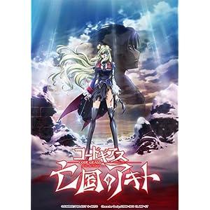 コードギアス 亡国のアキト 最終章 [Blu-ray]