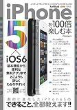 iPhone5を100倍楽しむ本 (アスペクトムック)