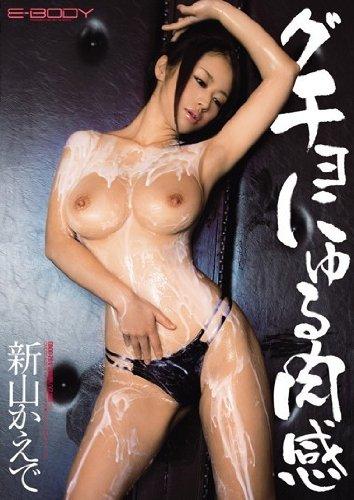グチョにゅる肉感 新山かえで E-BODY [DVD]