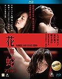 Flower & Snake Zero (Region A Blu-ray) (English Subtitled) Japanese Movie a.k.a. Hana to Hebi Zero