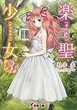 楽聖少女3 (電撃文庫)