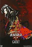 GACKT MOON SAGA-義経秘伝-第二章 Standard Edition[DVD]