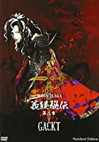GACKT MOON SAGA-��������-����� Standard Edition [DVD](�߸ˤ��ꡣ)