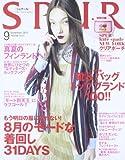 SPUR (シュプール) 2013年 09月号 [雑誌]