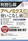 税務弘報 2013年 06月号 [雑誌]