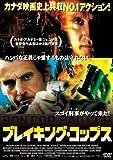ブレイキング・コップス [DVD]