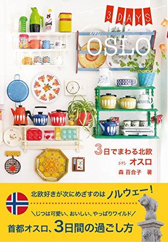3日でまわる北欧 in オスロ (Hokuo Book)