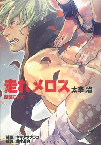 走れメロス 朗読CD付 (海王社文庫)