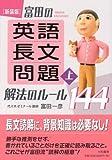 新装版 富田の【英語長文問題】解法のルール144(上)