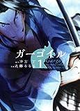 ガーゴイル 1 (ヤングキングコミックス)