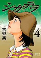 シガテラ(4) (講談社漫画文庫)