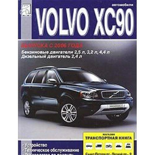 volvo-xc90-ustroystvo-tehnicheskoe-obsluzhivanie-rukovodstvo-po-remontu
