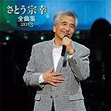 さとう宗幸 全曲集 2013