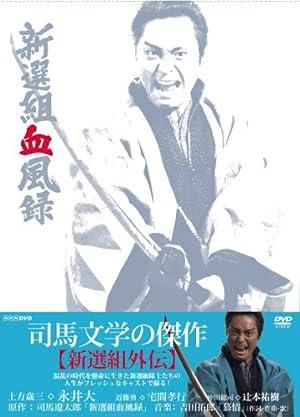 新選組血風録 DVD-BOX1【DVD】