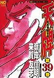 天牌 39巻 (ニチブンコミックス)