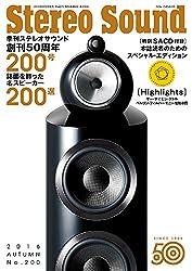 季刊ステレオサウンド no.200 創刊50周年特集:誌面を飾った名スピーカー200選