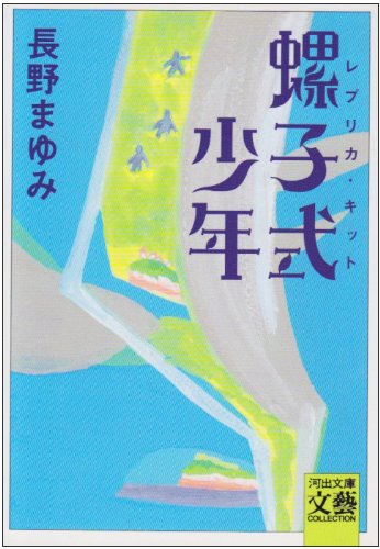 螺子式少年(レプリカ・キット) (河出文庫―文芸コレクション)の詳細を見る
