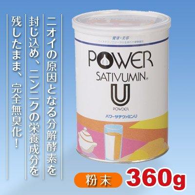 株式会社社生農研 パワーサチヴァミンU缶360g