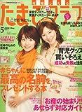 たまごクラブ 2008年 05月号 [雑誌]
