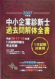 中小企業診断士過去問解体全書〈2007年度版〉 (DAI-Xの資格書)
