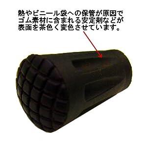 汎用・石突きプロテクターB品(ゴム変色)10個セット
